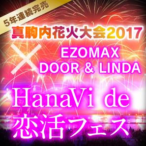 真駒内花火大会2017コラボ