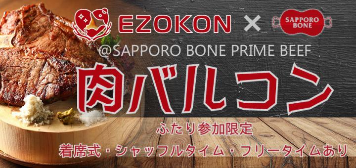 札幌街コン、社会人サークル・婚活・恋活 エゾコン