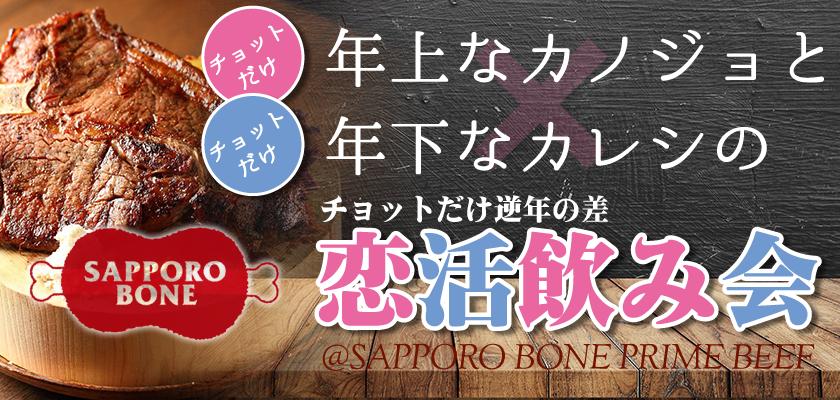 札幌街コン、社会人サークル・婚活・恋活|エゾコン