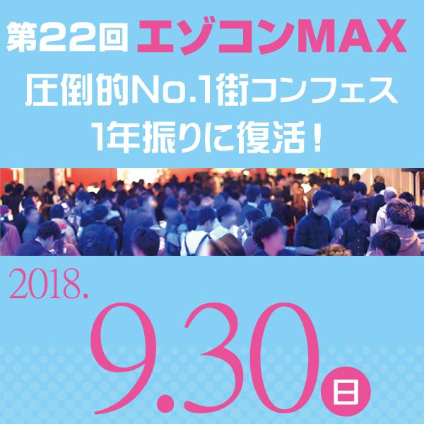 街コン札幌|9月30日(日)エゾコンMAX22nd|1年振りに復活スペシャル