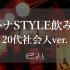 4月28日(金)ExY 大人STYLE飲み会~20代社会人Ver.~