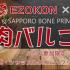4月23日(日)女性間もなく完売! EZOKON×肉バル ふたり参加限定 着席式・シャッフル・フリータイムあり@SAPPORO BONE PRIME BEEF