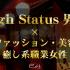 5月12日(金)ExY ハイステータス男性×ファッション・美容・癒し系職業女性